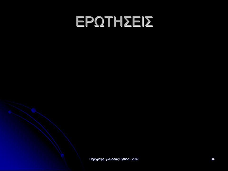 Περιγραφή γλώσσας Python - 200734 ΕΡΩΤΗΣΕΙΣ