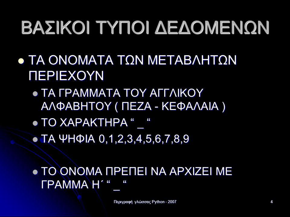 Περιγραφή γλώσσας Python - 20074 ΒΑΣΙΚΟΙ ΤΥΠΟΙ ΔΕΔΟΜΕΝΩΝ ΤΑ ΟΝΟΜΑΤΑ ΤΩΝ ΜΕΤΑΒΛΗΤΩΝ ΠΕΡΙΕΧΟΥΝ ΤΑ ΟΝΟΜΑΤΑ ΤΩΝ ΜΕΤΑΒΛΗΤΩΝ ΠΕΡΙΕΧΟΥΝ ΤΑ ΓΡΑΜΜΑΤΑ ΤΟΥ ΑΓΓΛΙ