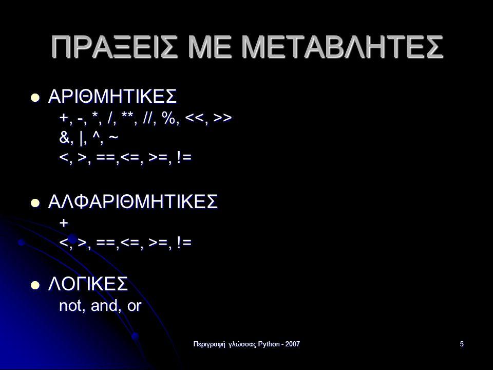 Περιγραφή γλώσσας Python - 20075 ΠΡΑΞΕΙΣ ΜΕ ΜΕΤΑΒΛΗΤΕΣ ΑΡΙΘΜΗΤΙΚΕΣ ΑΡΙΘΜΗΤΙΚΕΣ +, -, *, /, **, //, %, > +, -, *, /, **, //, %, > &, |, ^, ~ &, |, ^, ~