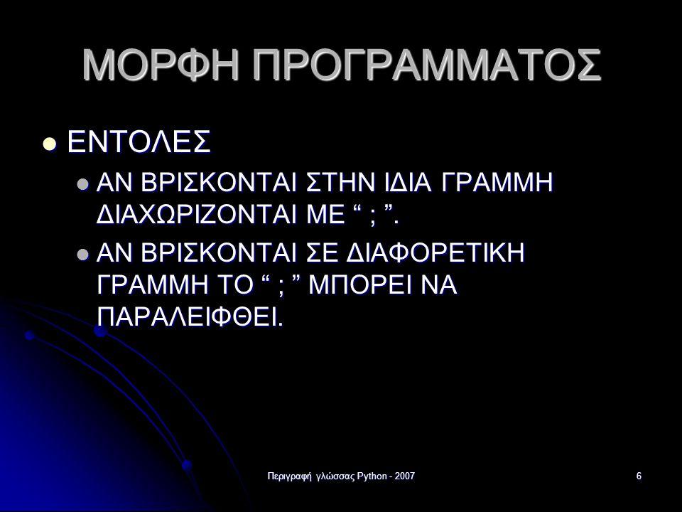 """Περιγραφή γλώσσας Python - 20076 ΜΟΡΦΗ ΠΡΟΓΡΑΜΜΑΤΟΣ ΕΝΤΟΛΕΣ ΕΝΤΟΛΕΣ ΑΝ ΒΡΙΣΚΟΝΤΑΙ ΣΤΗΝ ΙΔΙΑ ΓΡΑΜΜΗ ΔΙΑΧΩΡΙΖΟΝΤΑΙ ΜΕ """" ; """". ΑΝ ΒΡΙΣΚΟΝΤΑΙ ΣΤΗΝ ΙΔΙΑ ΓΡΑ"""