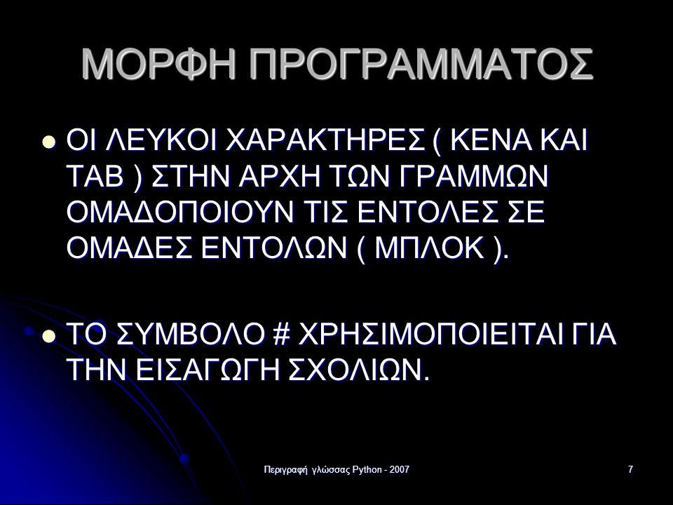 Περιγραφή γλώσσας Python - 20077 ΜΟΡΦΗ ΠΡΟΓΡΑΜΜΑΤΟΣ ΟΙ ΛΕΥΚΟΙ ΧΑΡΑΚΤΗΡΕΣ ( ΚΕΝΑ ΚΑΙ ΤΑΒ ) ΣΤΗΝ ΑΡΧΗ ΤΩΝ ΓΡΑΜΜΩΝ ΟΜΑΔΟΠΟΙΟΥΝ ΤΙΣ ΕΝΤΟΛΕΣ ΣΕ ΟΜΑΔΕΣ ΕΝΤΟ