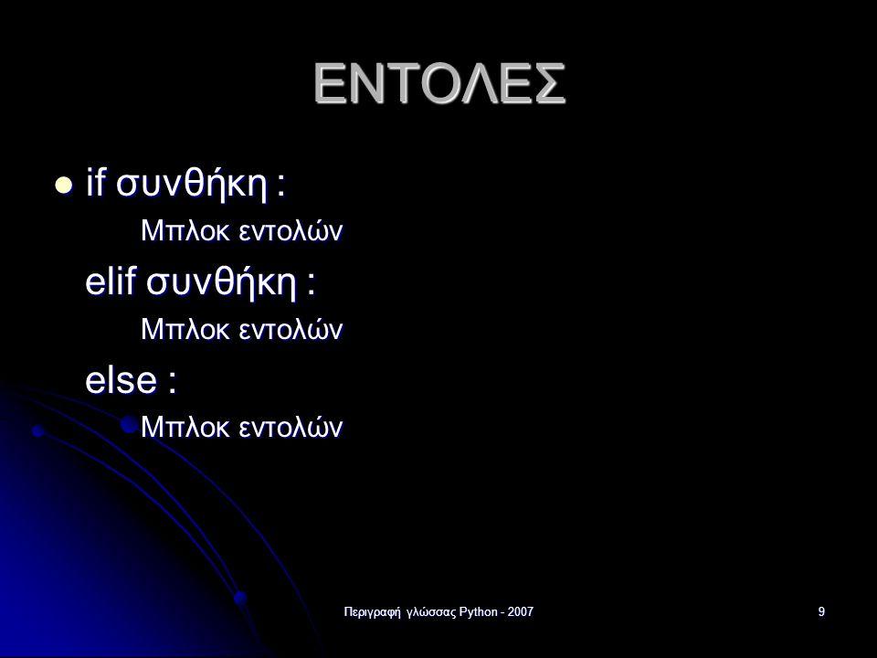 Περιγραφή γλώσσας Python - 20079 ΕΝΤΟΛΕΣ if συνθήκη : if συνθήκη : Μπλοκ εντολών elif συνθήκη : elif συνθήκη : Μπλοκ εντολών else : else : Μπλοκ εντολ