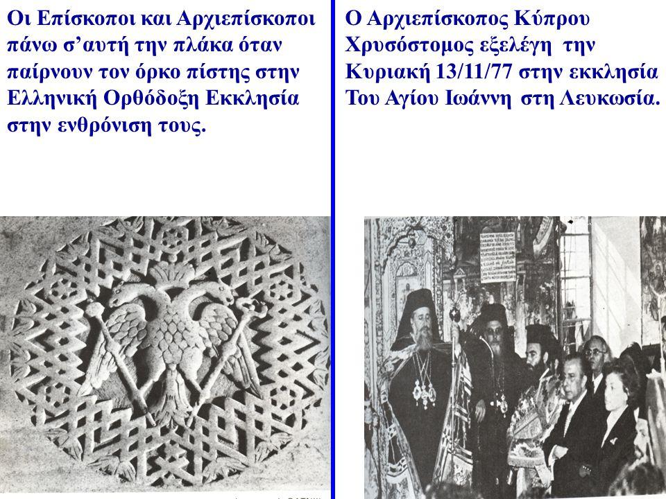 4 Οι Επίσκοποι και Αρχιεπίσκοποι πάνω σ'αυτή την πλάκα όταν παίρνουν τον όρκο πίστης στην Ελληνική Ορθόδοξη Εκκλησία στην ενθρόνιση τους. Ο Αρχιεπίσκο