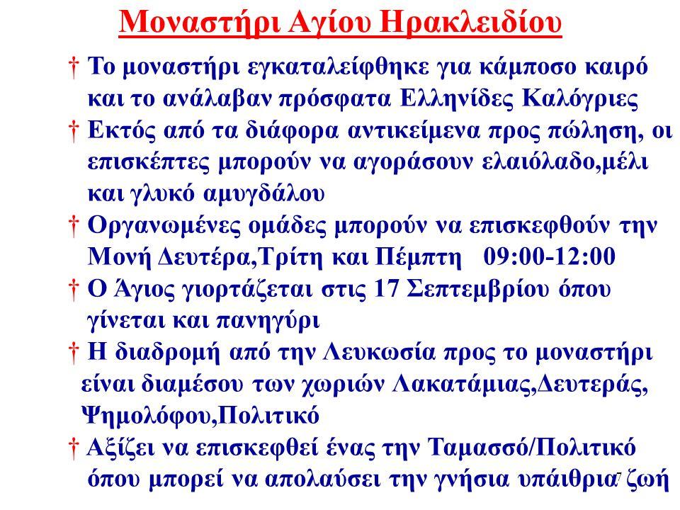 7 Μοναστήρι Αγίου Ηρακλειδίου † Το μοναστήρι εγκαταλείφθηκε για κάμποσο καιρό και το ανάλαβαν πρόσφατα Ελληνίδες Καλόγριες † Εκτός από τα διάφορα αντι