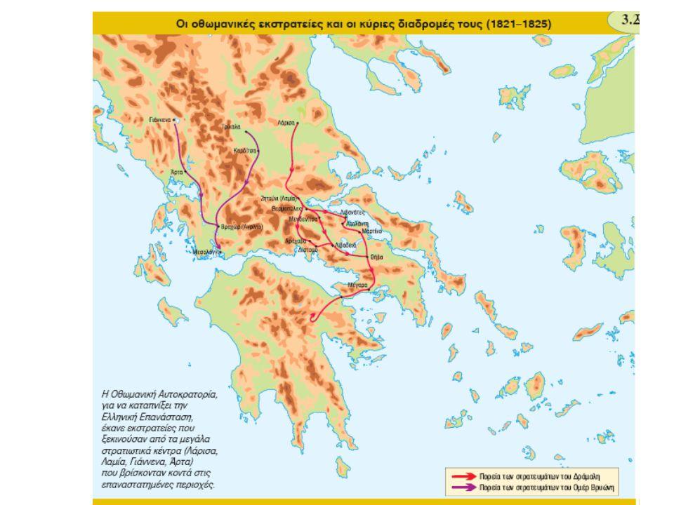 Ποιοι ήταν οι λόγοι που εξαπλώθηκε η Επανάσταση πρώτα στην Πελοπόννησο; Η Επανάσταση εξαπλώθηκε πρώτα στην Πελοπόννησο για τους παρακάτω λόγους: α) Ο Οθωμανός διοικητής της Πελοποννήσου Χουρσίτ πασάς με μεγάλο τμήμα του στρατού βρισκόταν στην Ήπειρο για να αντιμετωπίσει τον Αλή πασά των Ιωαννίνων.