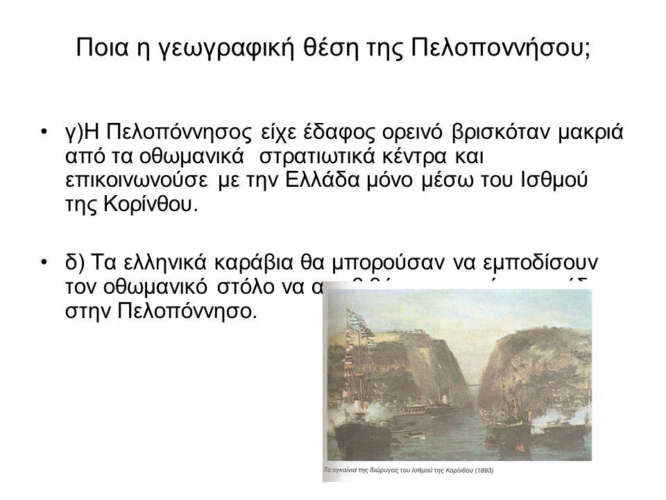 Ποια η γεωγραφική θέση της Πελοποννήσου; γ)Η Πελοπόννησος είχε έδαφος ορεινό βρισκόταν μακριά από τα οθωμανικά στρατιωτικά κέντρα και επικοινωνούσε με