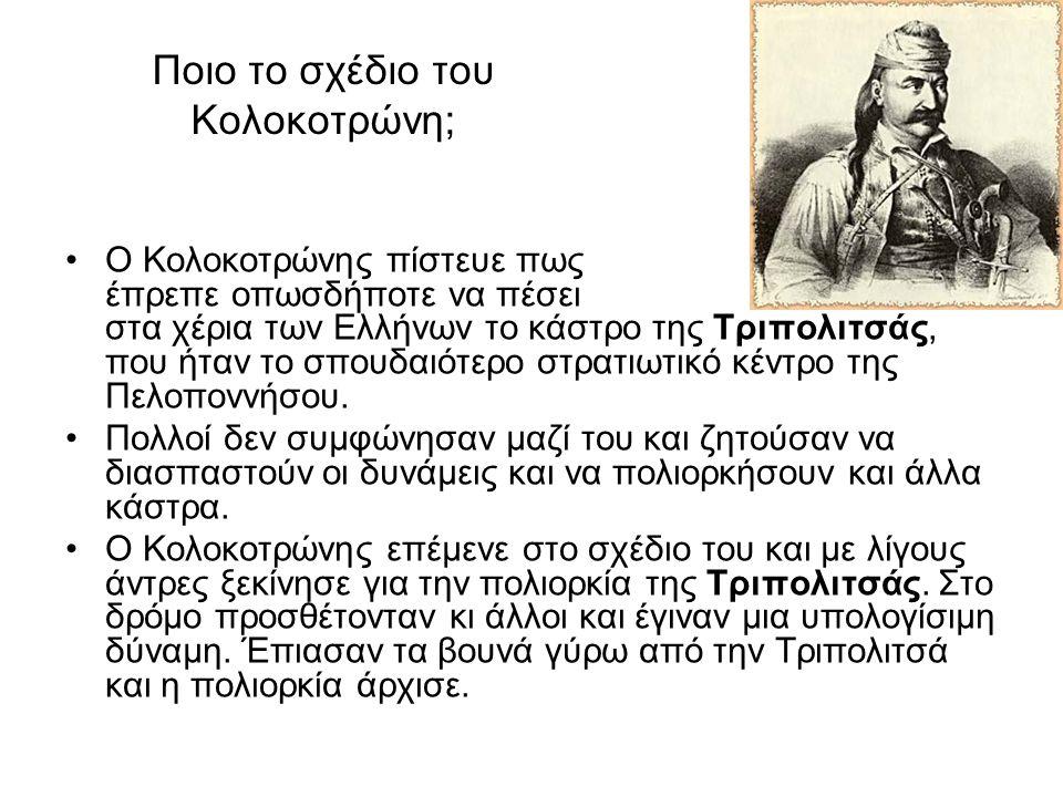 Ποιο το σχέδιο του Κολοκοτρώνη; Ο Κολοκοτρώνης πίστευε πως έπρεπε οπωσδήποτε να πέσει στα χέρια των Ελλήνων το κάστρο της Τριπολιτσάς, που ήταν το σπο