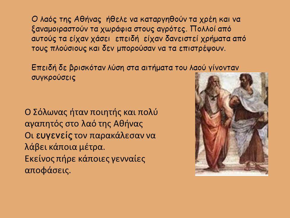 Ο λαός της Αθήνας ήθελε να καταργηθούν τα χρέη και να ξαναμοιραστούν τα χωράφια στους αγρότες.