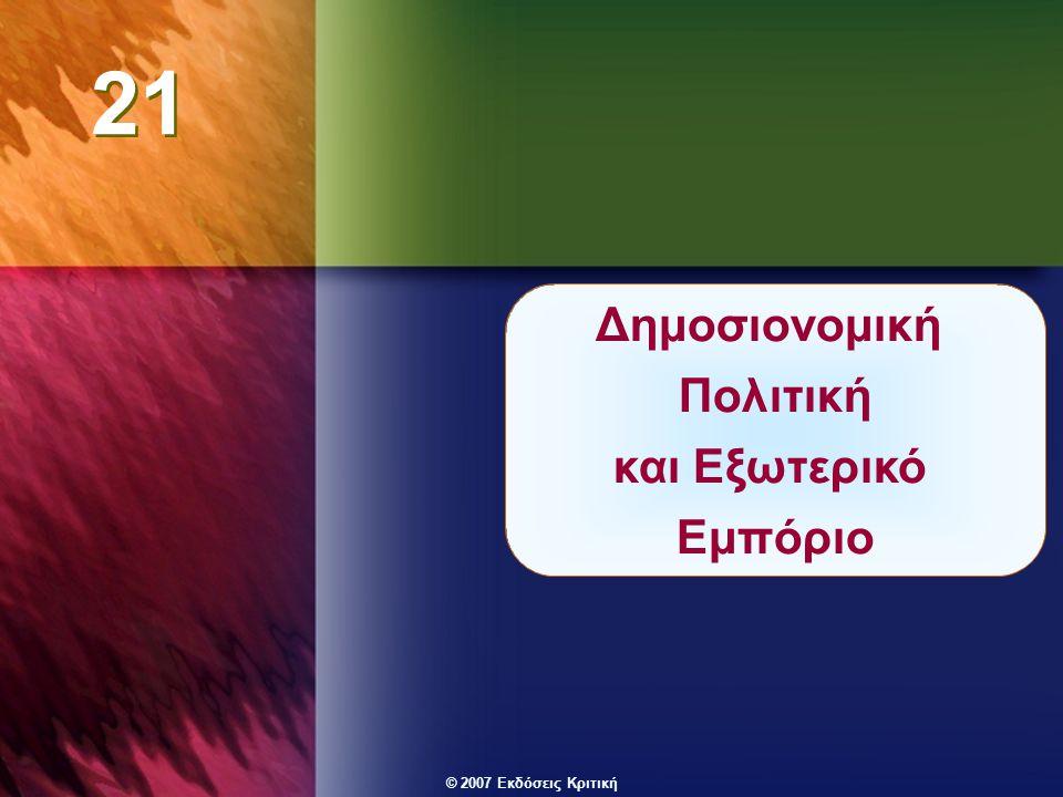 © 2007 Εκδόσεις Κριτική Δημοσιονομική Πολιτική και Εξωτερικό Εμπόριο 21