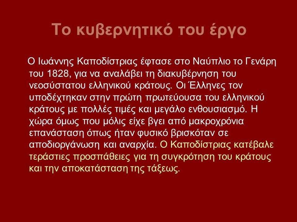 Το κυβερνητικό του έργο Ο Ιωάννης Καποδίστριας έφτασε στο Ναύπλιο το Γενάρη του 1828, για να αναλάβει τη διακυβέρνηση του νεοσύστατου ελληνικού κράτου