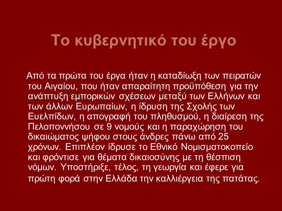Από τα πρώτα του έργα ήταν η καταδίωξη των πειρατών του Αιγαίου, που ήταν απαραίτητη προϋπόθεση για την ανάπτυξη εμπορικών σχέσεων μεταξύ των Ελλήνων