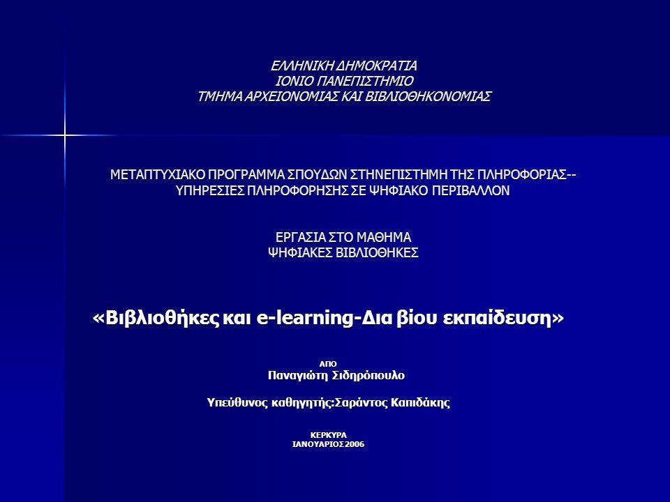 E-LEARNING ΕΚΠΑΙΔΕΥΣΗ ΑΠΟ ΑΠΟΣΤΑΣΗ ΣΤΡΑΤΗΓΙΚΟΣ ΣΧΕΔΙΑΣΜΟΣ ΑΞΙΟΛΟΓΗΣΗ-ΔΙΑΣΦΑΛΙΣΗ ΠΟΙΟΤΗΤΑΣ Εκπαιδευτική Πύλη του ΥΠΕΠΘ(www.e-yliko.sch.gr) www.e-yliko.sch.gr Ευρωπαϊκά προγράμματα Ίδρυμα για την ποιότητα του e-Learning στην Ευρώπη Ίδρυμα για την ποιότητα του e-Learning στην Ευρώπη Το Ευρωπαϊκό Ίδρυμα για την Ποιότητα του e-Learning (EFQUEL) ιδρύθηκε στις 30 Ιουνίου 2005 στις Βρυξέλλες με σκοπό να φέρει σε επαφή τους σημαντικότερους συντελεστές του e-Learning στην Ευρώπη.
