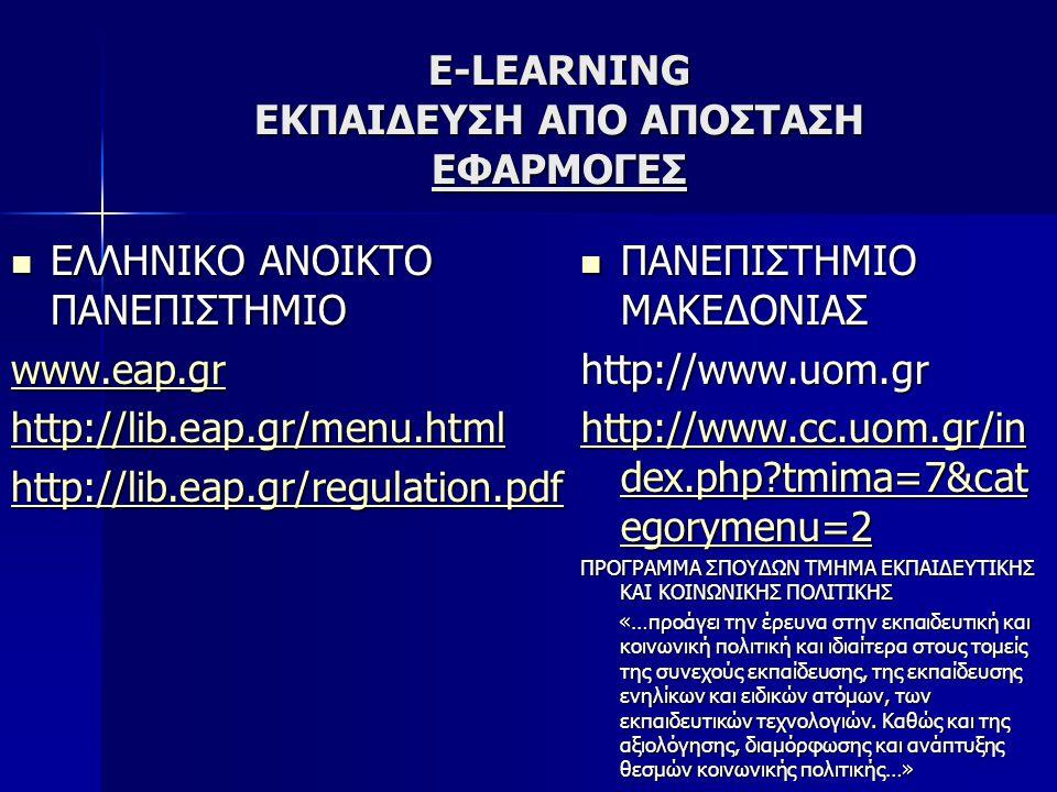 E-LEARNING ΕΚΠΑΙΔΕΥΣΗ ΑΠΟ ΑΠΟΣΤΑΣΗ ΕΦΑΡΜΟΓΕΣ ΕΛΛΗΝΙΚΟ ΑΝΟΙΚΤΟ ΠΑΝΕΠΙΣΤΗΜΙΟ ΕΛΛΗΝΙΚΟ ΑΝΟΙΚΤΟ ΠΑΝΕΠΙΣΤΗΜΙΟ www.eap.gr http://lib.eap.gr/menu.html http:/