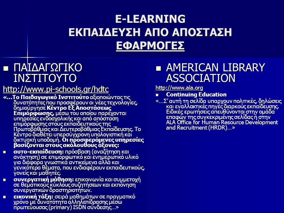E-LEARNING ΕΚΠΑΙΔΕΥΣΗ ΑΠΟ ΑΠΟΣΤΑΣΗ ΕΦΑΡΜΟΓΕΣ ΠΑΙΔΑΓΩΓΙΚΟ ΙΝΣΤΙΤΟΥΤΟ ΠΑΙΔΑΓΩΓΙΚΟ ΙΝΣΤΙΤΟΥΤΟ http://www.pi-schools.gr/hdtc «…Το Παιδαγωγικό Ινστιτούτο α