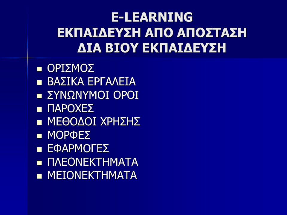 E-LEARNING ΕΚΠΑΙΔΕΥΣΗ ΑΠΟ ΑΠΟΣΤΑΣΗ ΔΡΑΣΤΗΡΙΟΤΗΤΕΣ BRAINSTORMING OR WORDSTORMING BRAINSTORMING OR WORDSTORMING CASES STUDIES CASES STUDIES DEDATES DEDATES DISCUSSION GROUPS DISCUSSION GROUPS EXERCISES EXERCISES ICEBREAKERS ICEBREAKERS PROJECT GROUPS PROJECT GROUPS ROLE PLAY ROLE PLAY SIMULATIONS OR GAMES SIMULATIONS OR GAMES TEAM-BUILDING ACTIVITIES TEAM-BUILDING ACTIVITIES VIRTUAL VISITORS OR QUEST SPEAKER VIRTUAL VISITORS OR QUEST SPEAKER VIRTUAL VISITS VIRTUAL VISITS