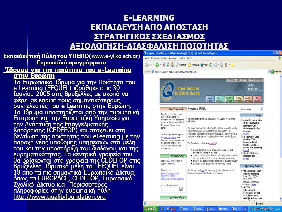 E-LEARNING ΕΚΠΑΙΔΕΥΣΗ ΑΠΟ ΑΠΟΣΤΑΣΗ ΣΤΡΑΤΗΓΙΚΟΣ ΣΧΕΔΙΑΣΜΟΣ ΑΞΙΟΛΟΓΗΣΗ-ΔΙΑΣΦΑΛΙΣΗ ΠΟΙΟΤΗΤΑΣ Εκπαιδευτική Πύλη του ΥΠΕΠΘ(www.e-yliko.sch.gr) www.e-yliko.