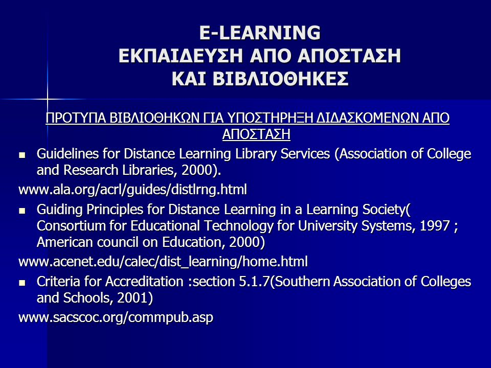 E-LEARNING ΕΚΠΑΙΔΕΥΣΗ ΑΠΟ ΑΠΟΣΤΑΣΗ KAI ΒΙΒΛΙΟΘΗΚΕΣ ΠΡΟΤΥΠΑ ΒΙΒΛΙΟΘΗΚΩΝ ΓΙΑ ΥΠΟΣΤΗΡΗΞΗ ΔΙΔΑΣΚΟΜΕΝΩΝ ΑΠΟ ΑΠΟΣΤΑΣΗ Guidelines for Distance Learning Libra