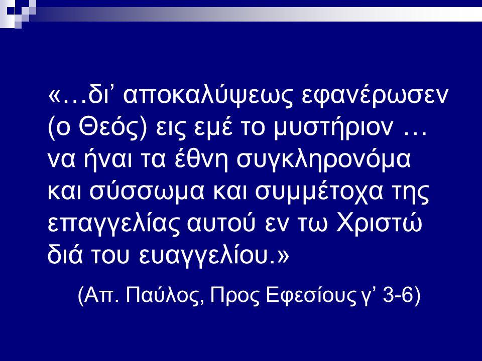 «…δι' αποκαλύψεως εφανέρωσεν (ο Θεός) εις εμέ το μυστήριον … να ήναι τα έθνη συγκληρονόμα και σύσσωμα και συμμέτοχα της επαγγελίας αυτού εν τω Χριστώ διά του ευαγγελίου.» (Απ.