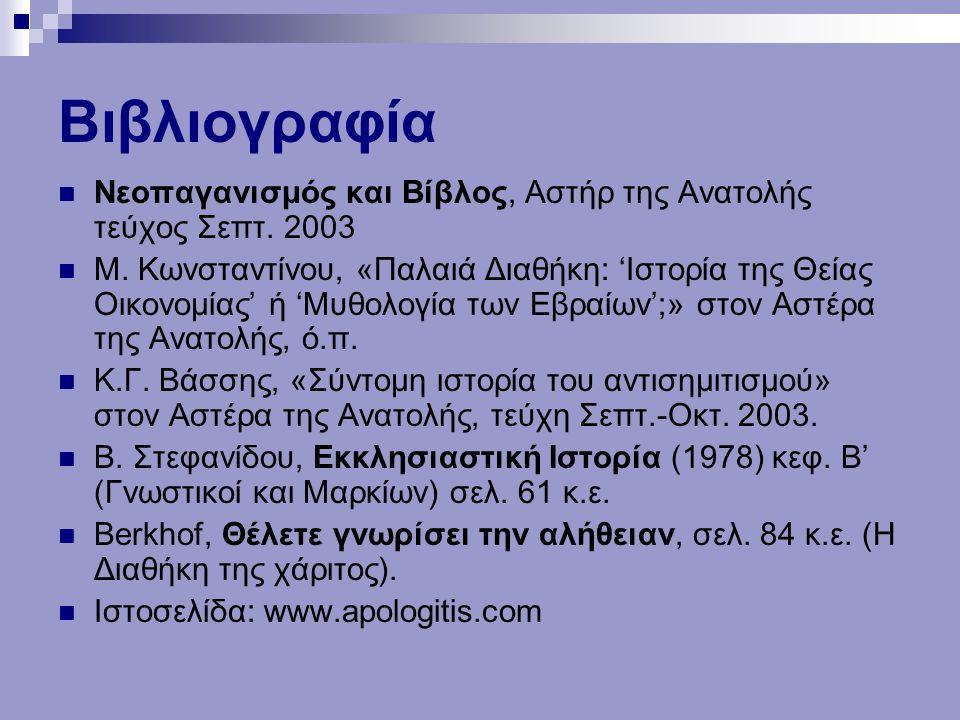 Βιβλιογραφία Νεοπαγανισμός και Βίβλος, Αστήρ της Ανατολής τεύχος Σεπτ. 2003 Μ. Κωνσταντίνου, «Παλαιά Διαθήκη: 'Ιστορία της Θείας Οικονομίας' ή 'Μυθολο
