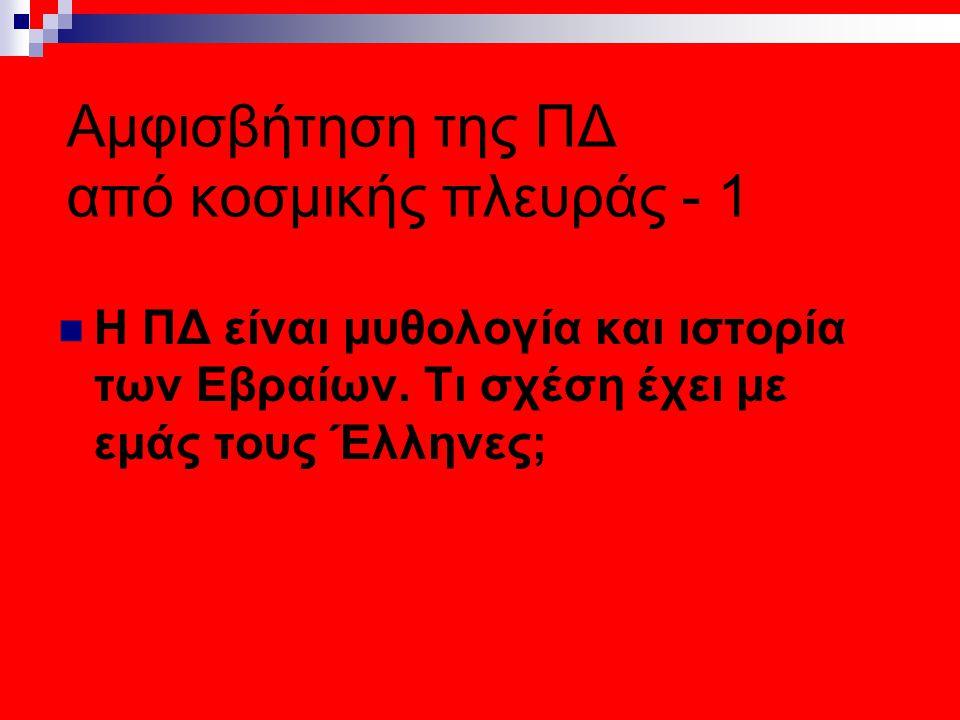 Αμφισβήτηση της ΠΔ από κοσμικής πλευράς - 1 Η ΠΔ είναι μυθολογία και ιστορία των Εβραίων. Τι σχέση έχει με εμάς τους Έλληνες;