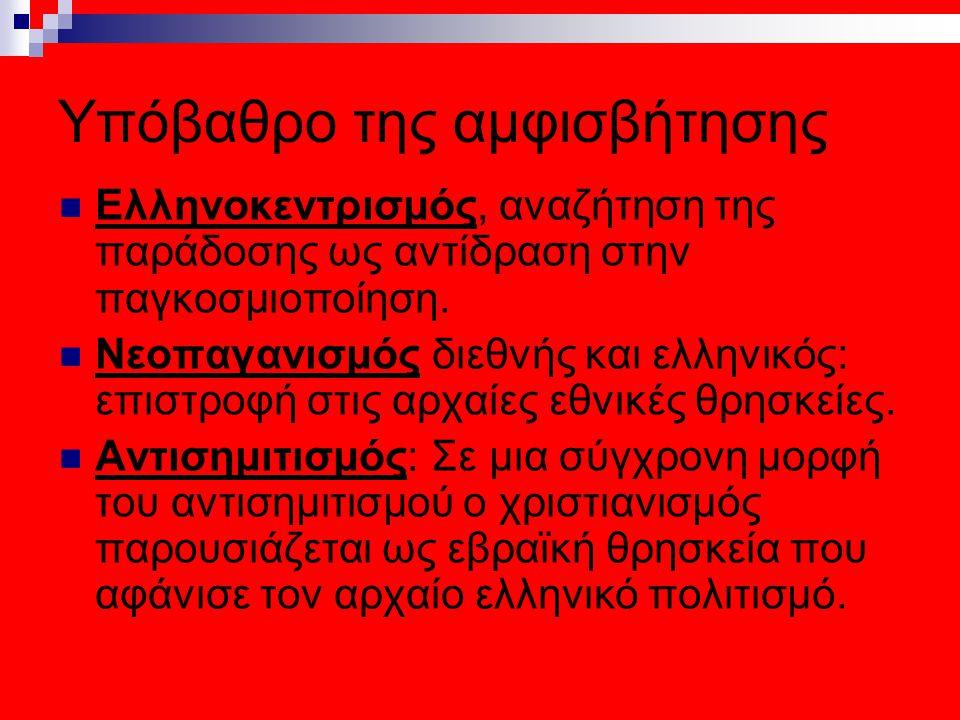 Υπόβαθρο της αμφισβήτησης Ελληνοκεντρισμός, αναζήτηση της παράδοσης ως αντίδραση στην παγκοσμιοποίηση.