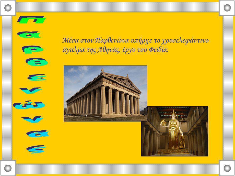 Μέσα στον Παρθενώνα υπήρχε το χρυσελεφάντινο άγαλμα της Αθηνάς, έργο του Φειδία.
