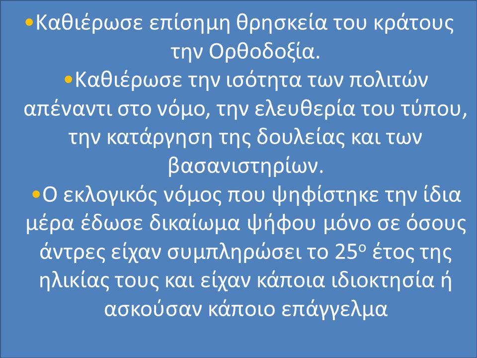 Καθιέρωσε επίσημη θρησκεία του κράτους την Ορθοδοξία.Καθιέρωσε την ισότητα των πολιτών απέναντι στο νόμο, την ελευθερία του τύπου, την κατάργηση της δ