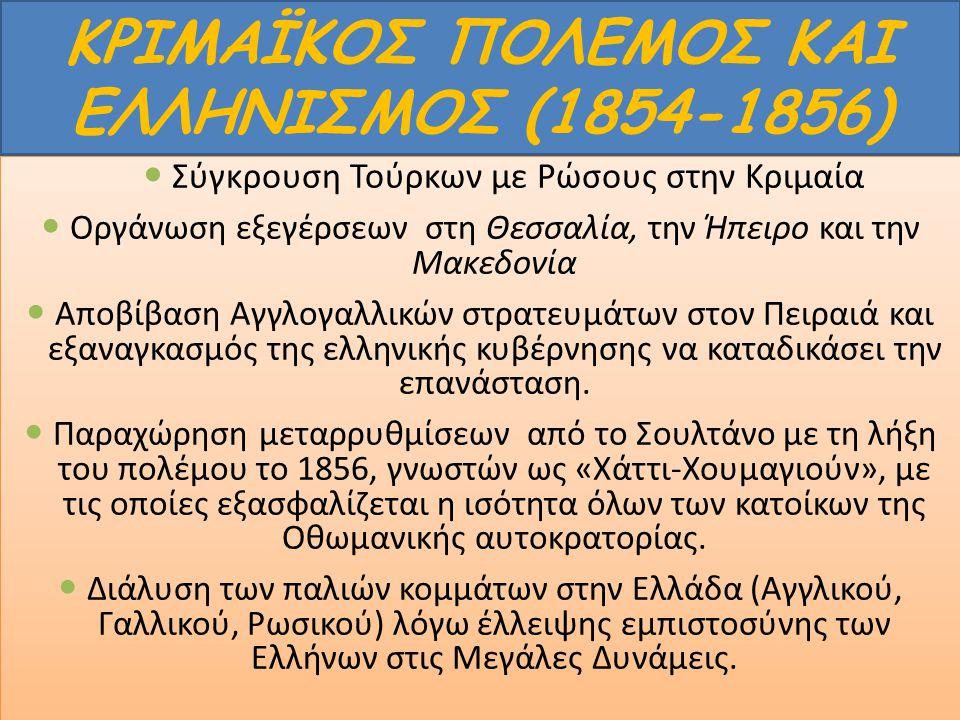 ΚΡΙΜΑΪΚΟΣ ΠΟΛΕΜΟΣ ΚΑΙ ΕΛΛΗΝΙΣΜΟΣ (1854-1856) Σύγκρουση Τούρκων με Ρώσους στην Κριμαία Οργάνωση εξεγέρσεων στη Θεσσαλία, την Ήπειρο και την Μακεδονία Α