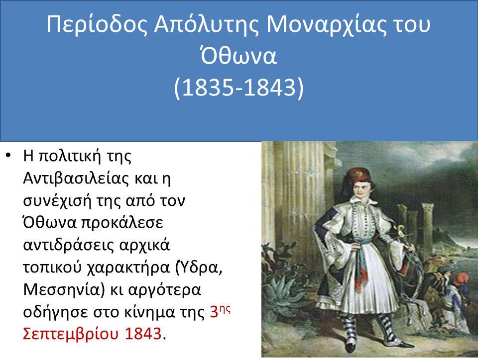 Περίοδος Απόλυτης Μοναρχίας του Όθωνα (1835-1843) Η πολιτική της Αντιβασιλείας και η συνέχισή της από τον Όθωνα προκάλεσε αντιδράσεις αρχικά τοπικού χ