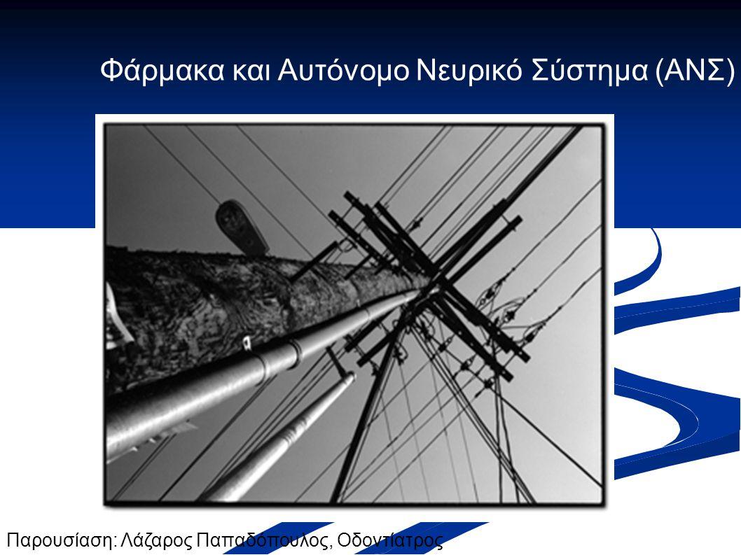 Φάρμακα και Αυτόνομο Νευρικό Σύστημα (ΑΝΣ) Παρουσίαση: Λάζαρος Παπαδόπουλος, Οδοντίατρος