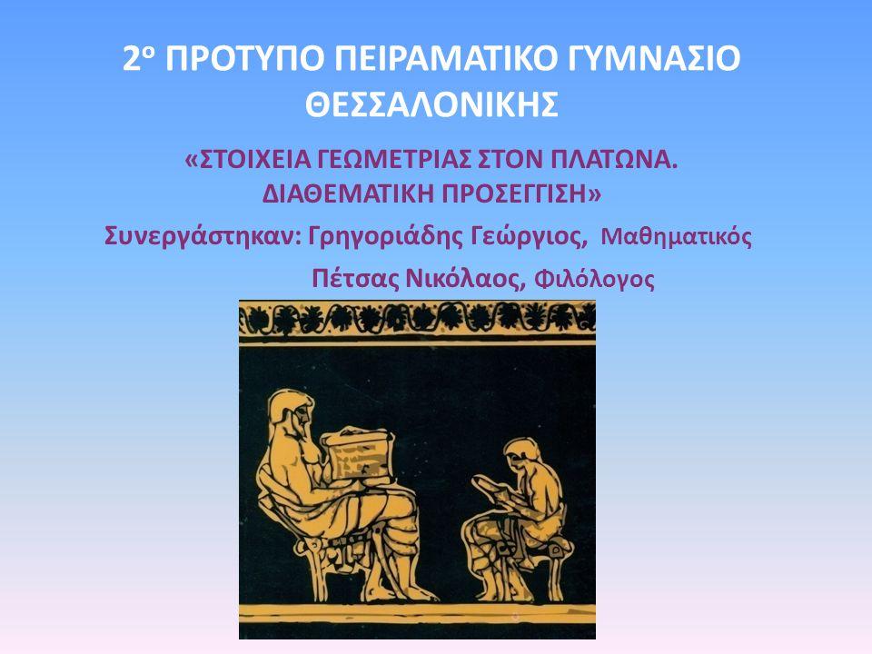 2 ο ΠΡΟΤΥΠΟ ΠΕΙΡΑΜΑΤΙΚΟ ΓΥΜΝΑΣΙΟ ΘΕΣΣΑΛΟΝΙΚΗΣ «ΣΤΟΙΧΕΙΑ ΓΕΩΜΕΤΡΙΑΣ ΣΤΟΝ ΠΛΑΤΩΝΑ. ΔΙΑΘΕΜΑΤΙΚΗ ΠΡΟΣΕΓΓΙΣΗ» Συνεργάστηκαν: Γρηγοριάδης Γεώργιος, Μαθηματι