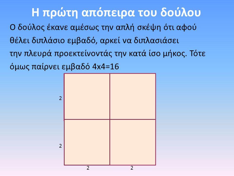 Η δεύτερη απόπειρα του δούλου Στη συνέχεια ο δούλος κάνει μία ακόμη προσπάθεια, αυξάνοντας την κάθε πλευρά κατά 1.