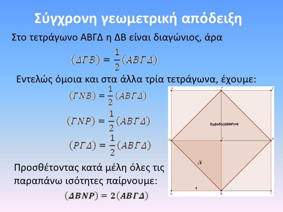 Σύγχρονη γεωμετρική απόδειξη Στο τετράγωνο ΑΒΓΔ η ΔΒ είναι διαγώνιος, άρα Εντελώς όμοια και στα άλλα τρία τετράγωνα, έχουμε: Προσθέτοντας κατά μέλη όλ