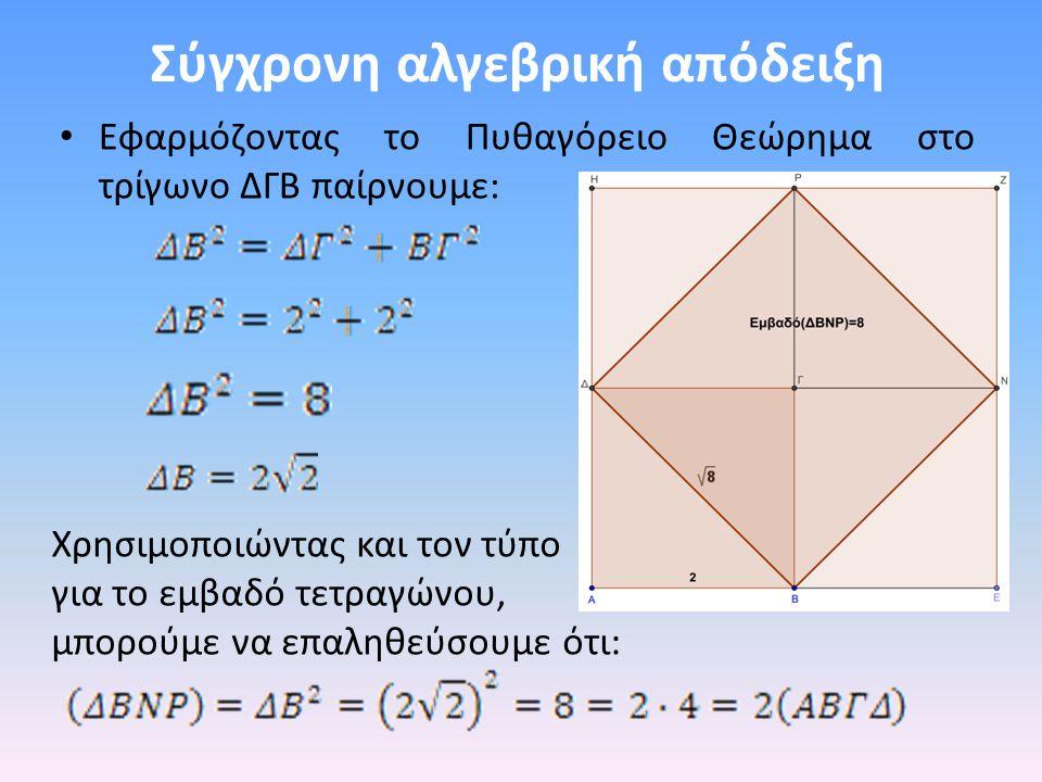 Σύγχρονη αλγεβρική απόδειξη Εφαρμόζοντας το Πυθαγόρειο Θεώρημα στο τρίγωνο ΔΓΒ παίρνουμε: Χρησιμοποιώντας και τον τύπο για το εμβαδό τετραγώνου, μπορο