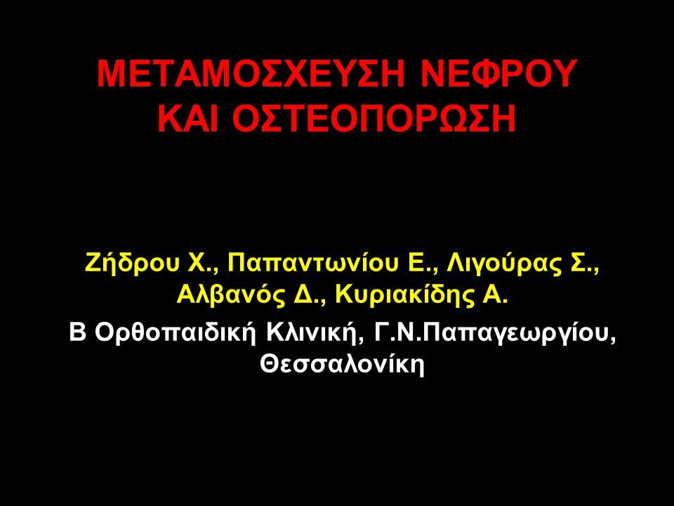 ΣΥΧΝΟΤΗΤΑ H συχνότητα της οστεοπόρωσης μετά από μεταμόσχευση νεφρού κυμαίνεται από 44-66%, ενώ εάν συνυπολογιστούν και οι περιπτώσεις οστεοπενικών ασθενών το ποσοστό υπερβαίνει το 80% Delmas PD, 2001 Cayco et al, 2000
