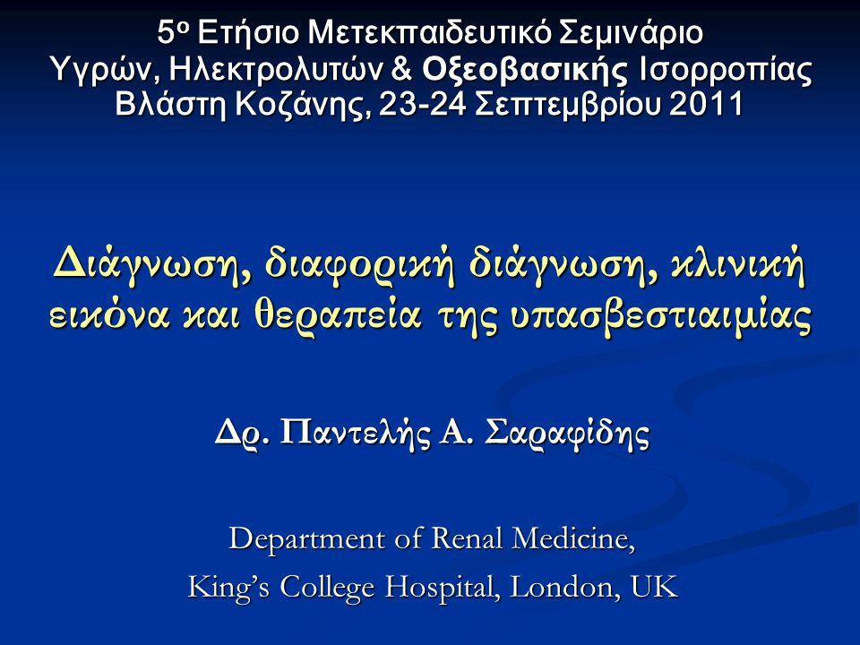 Διάγνωση υπασβεστιαιμίας Βήματα 1) Επιβεβαίωση χαμηλού διορθωμένου και ιονισμένου Ca 2) Λήψη ιστορικού: Χειρουργείο τραχήλου Χειρουργείο τραχήλου Αυτοάνοσες ενδοκρινοπάθειες Αυτοάνοσες ενδοκρινοπάθειες Αίτια ανεπάρκειας βιταμίνης D Αίτια ανεπάρκειας βιταμίνης D Αίτια υπομαγνησιαιμίας Αίτια υπομαγνησιαιμίας Οικογενειακό ιστορικό Οικογενειακό ιστορικό