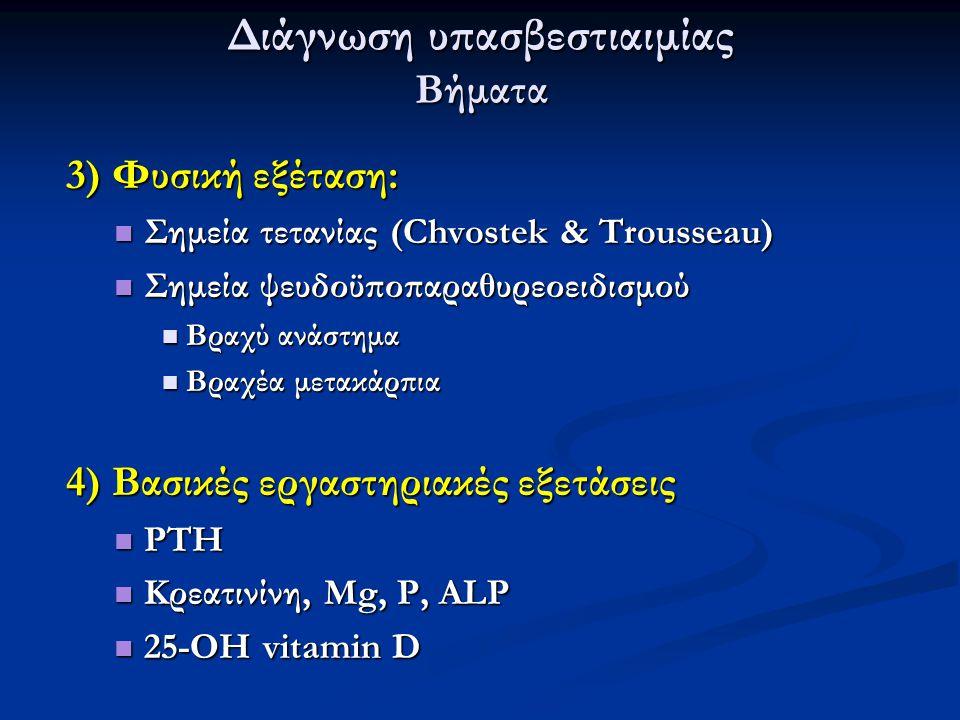 Διάγνωση υπασβεστιαιμίας Βήματα 3) Φυσική εξέταση: Σημεία τετανίας (Chvostek & Trousseau) Σημεία τετανίας (Chvostek & Trousseau) Σημεία ψευδοϋποπαραθυ