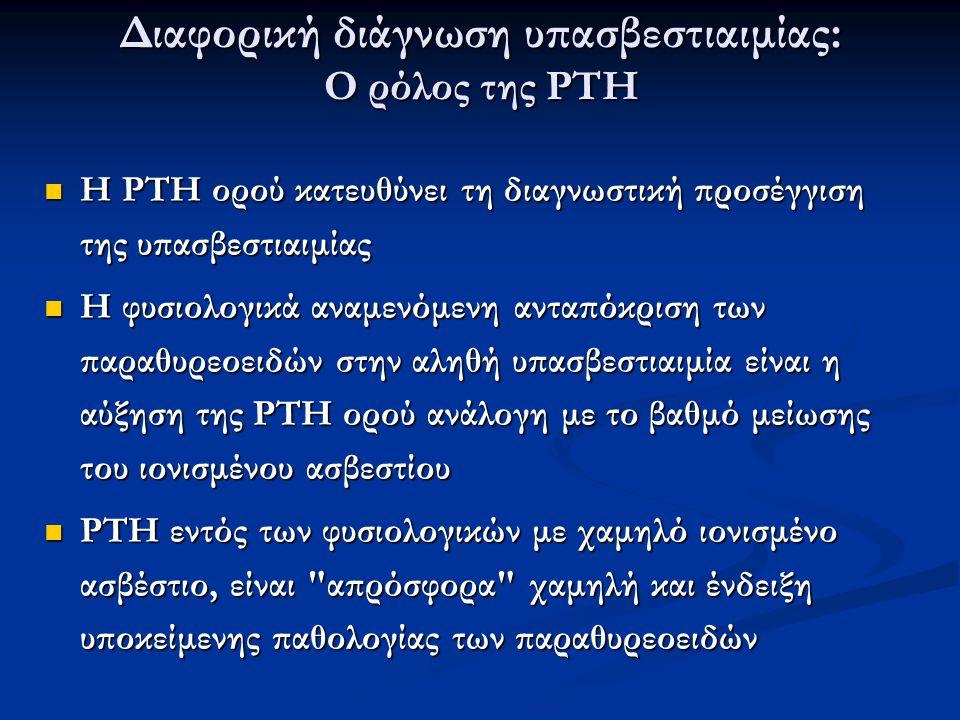 H PTH ορού κατευθύνει τη διαγνωστική προσέγγιση της υπασβεστιαιμίας H PTH ορού κατευθύνει τη διαγνωστική προσέγγιση της υπασβεστιαιμίας Η φυσιολογικά