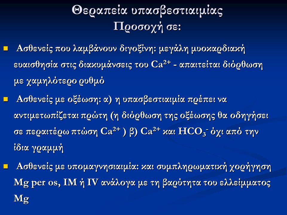 Θεραπεία υπασβεστιαιμίας Προσοχή σε: Ασθενείς που λαμβάνουν διγοξίνη: μεγάλη μυοκαρδιακή ευαισθησία στις διακυμάνσεις του Ca 2+ - απαιτείται διόρθωση