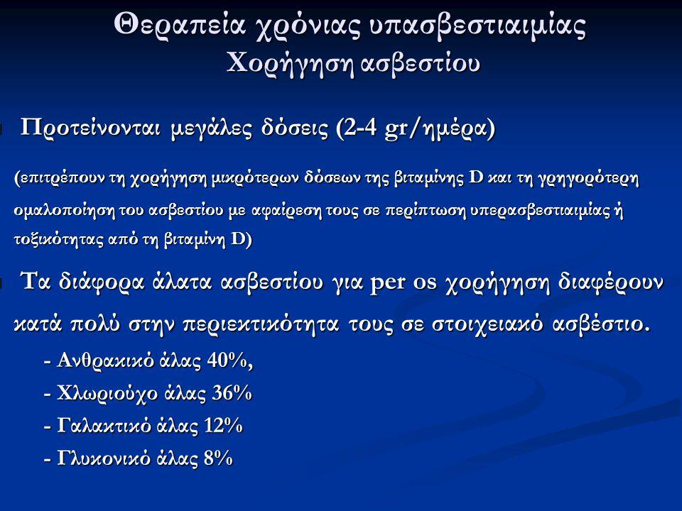 Θεραπεία χρόνιας υπασβεστιαιμίας Χορήγηση ασβεστίου Προτείνονται μεγάλες δόσεις (2-4 gr/ημέρα) Προτείνονται μεγάλες δόσεις (2-4 gr/ημέρα) (επιτρέπουν