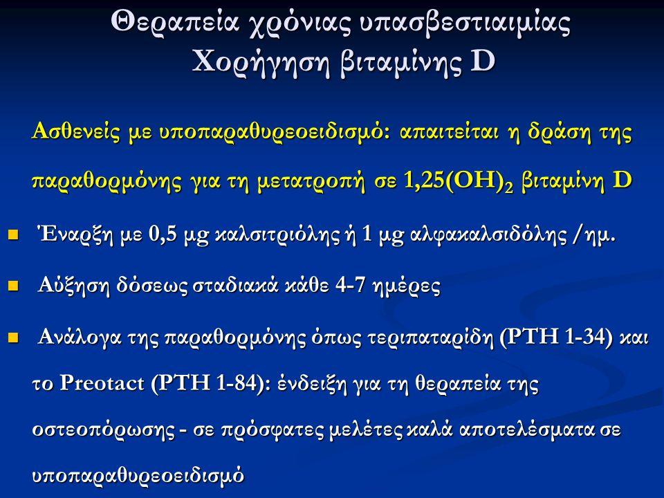 Θεραπεία χρόνιας υπασβεστιαιμίας Χορήγηση βιταμίνης D Ασθενείς με υποπαραθυρεοειδισμό: απαιτείται η δράση της παραθορμόνης για τη μετατροπή σε 1,25(ΟΗ