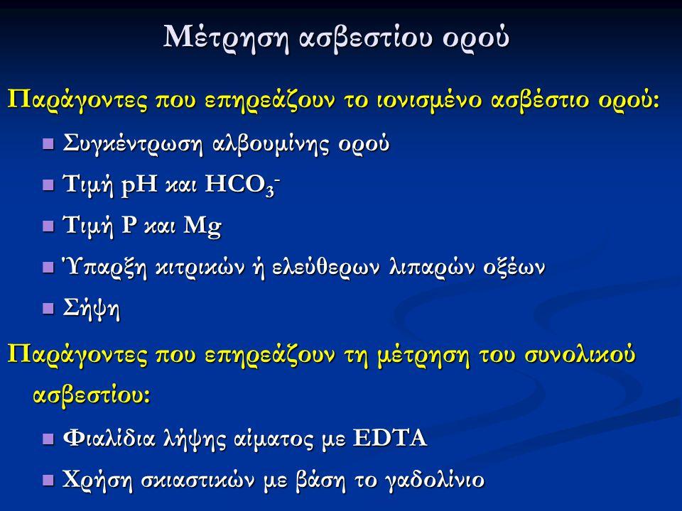 Μέτρηση ασβεστίου ορού Παράγοντες που επηρεάζουν το ιονισμένο ασβέστιο ορού: Συγκέντρωση αλβουμίνης ορού Συγκέντρωση αλβουμίνης ορού Τιμή pH και HCO 3