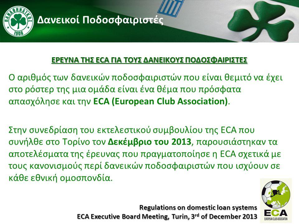 ΕΡΕΥΝΑ ΤΗΣ ECA ΓΙΑ ΤΟΥΣ ΔΑΝΕΙΚΟΥΣ ΠΟΔΟΣΦΑΙΡΙΣΤΕΣ Ο αριθμός των δανεικών ποδοσφαιριστών που είναι θεμιτό να έχει στο ρόστερ της μια ομάδα είναι ένα θέμα που πρόσφατα απασχόλησε και την ECA (European Club Association).