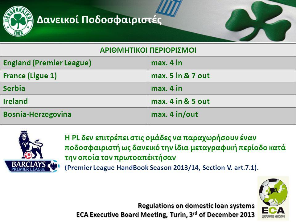 ΑΡΙΘΜΗΤΙΚΟΙ ΠΕΡΙΟΡΙΣΜΟΙ England (Premier League)max.