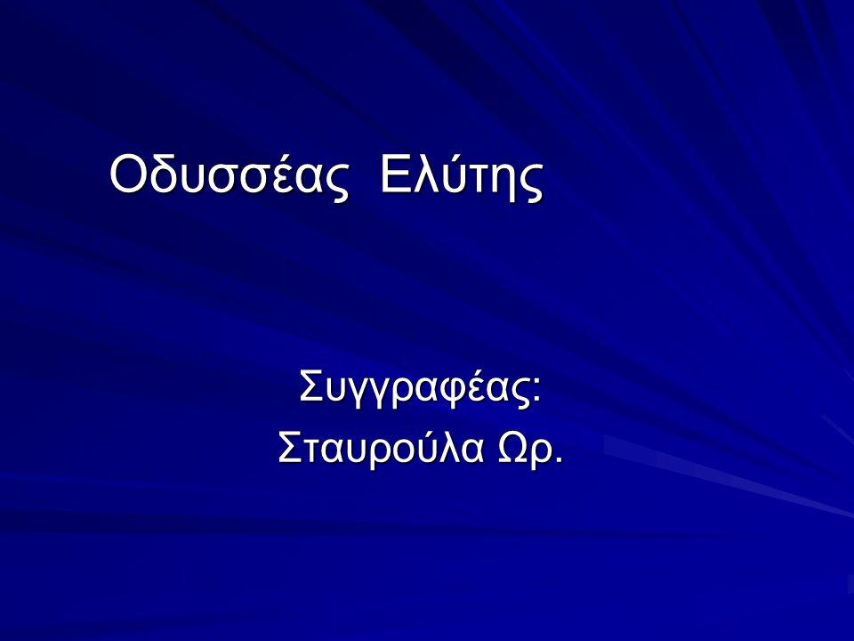 Οδυσσέας Ελύτης Συγγραφέας: Σταυρούλα Ωρ.
