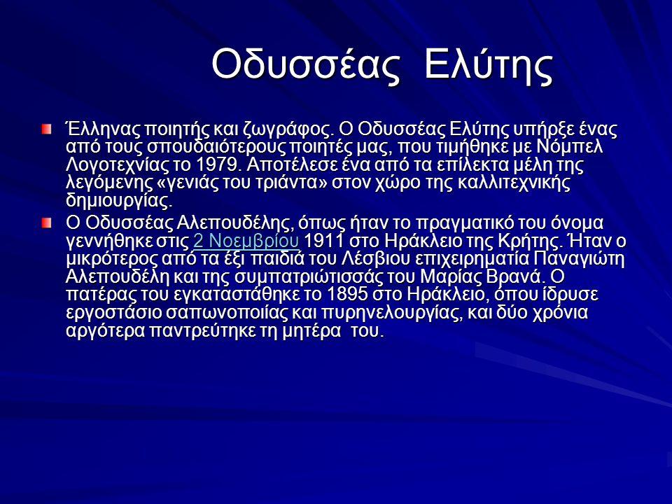 Οδυσσέας Ελύτης Οδυσσέας Ελύτης Έλληνας ποιητής και ζωγράφος.