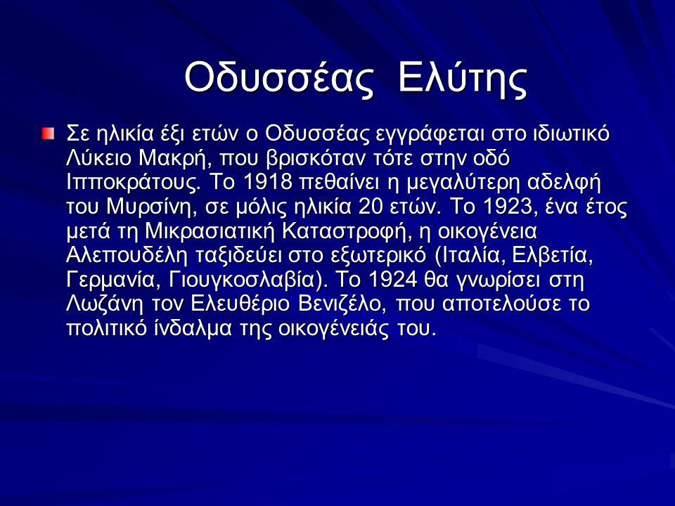 Οδυσσέας Ελύτης Οδυσσέας Ελύτης Σε ηλικία έξι ετών ο Οδυσσέας εγγράφεται στο ιδιωτικό Λύκειο Μακρή, που βρισκόταν τότε στην οδό Ιπποκράτους.