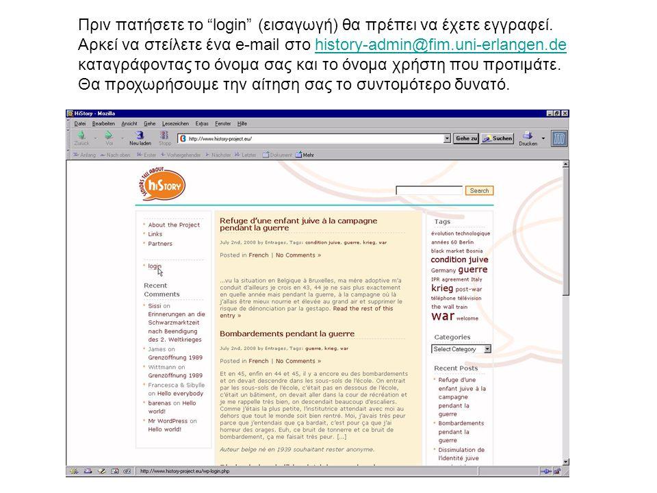 """Πριν πατήσετε το """"login"""" (εισαγωγή) θα πρέπει να έχετε εγγραφεί. Αρκεί να στείλετε ένα e-mail στο history-admin@fim.uni-erlangen.de καταγράφοντας το ό"""