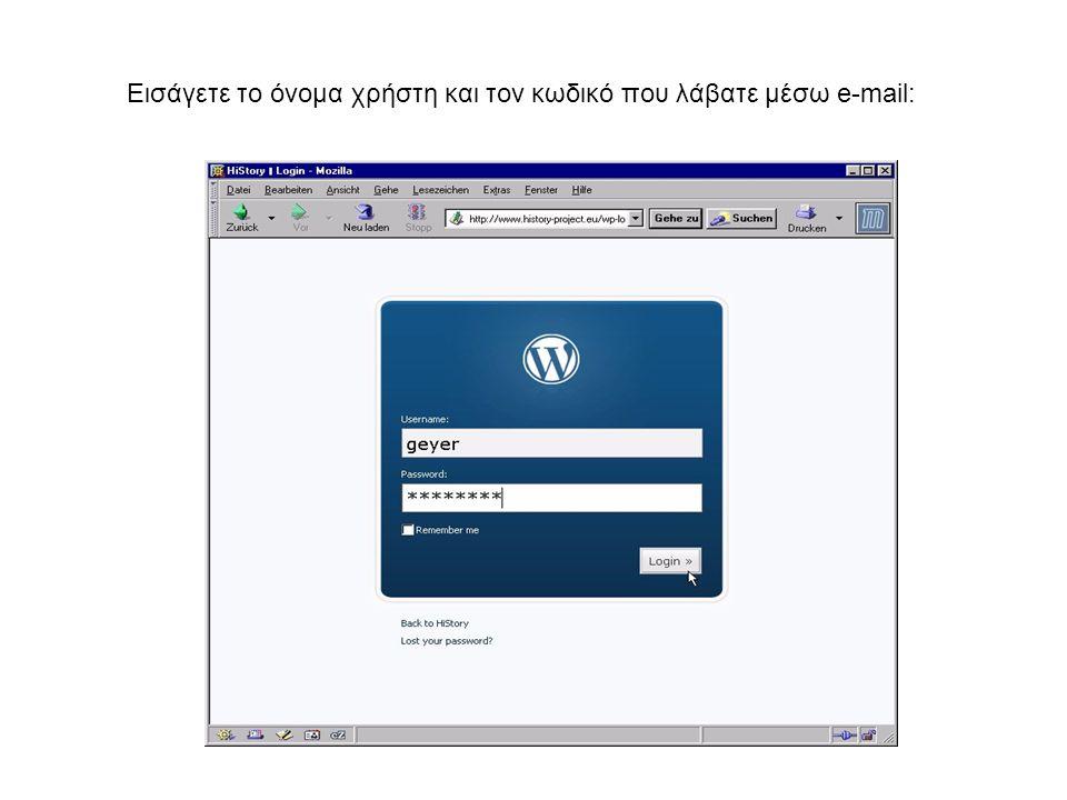 Εισάγετε το όνομα χρήστη και τον κωδικό που λάβατε μέσω e-mail: