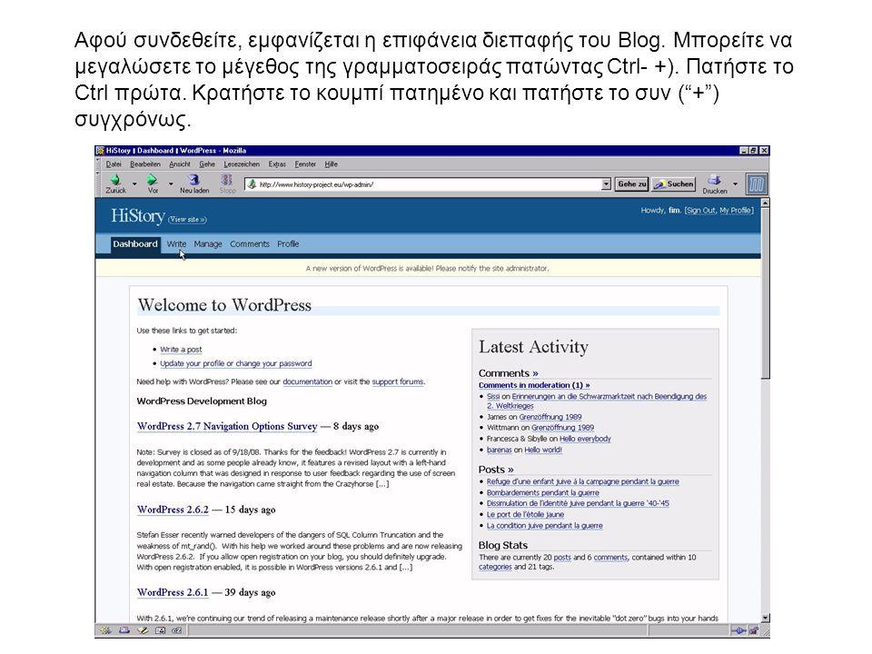 Αφού συνδεθείτε, εμφανίζεται η επιφάνεια διεπαφής του Blog. Μπορείτε να μεγαλώσετε το μέγεθος της γραμματοσειράς πατώντας Ctrl- +). Πατήστε το Ctrl πρ